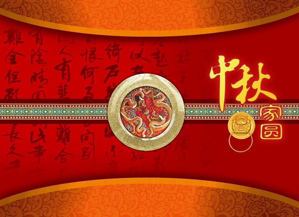 中秋节月饼包装盒子