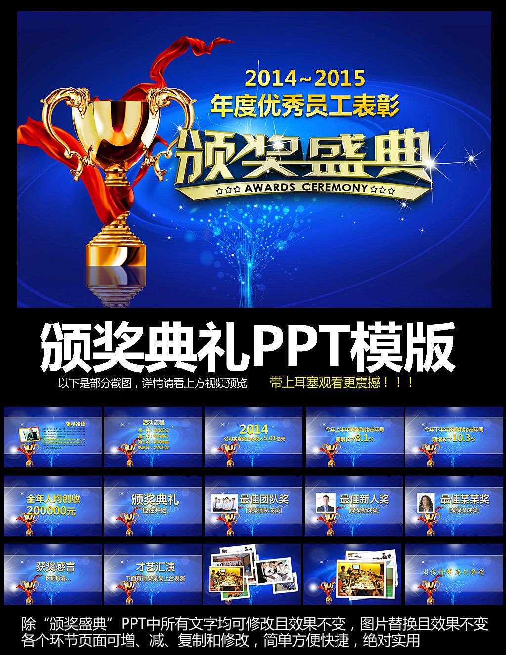 2015年会颁奖典礼片头ppt模版模板下载(图片编号:)