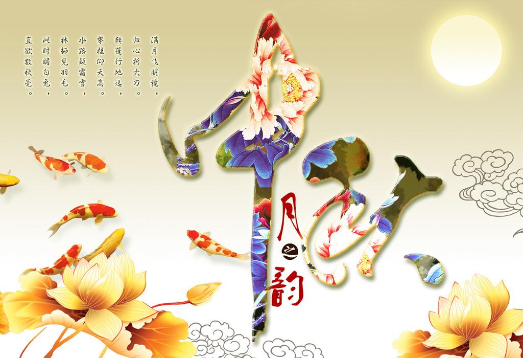 中秋诗会 - 李家庭 - 网络自有真情在,丹心谱出翰墨香。
