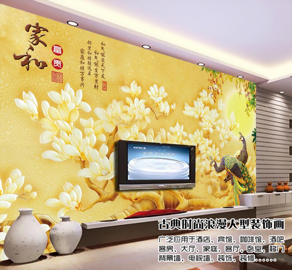 彩雕 牡丹 牡丹花 玉兰花 蝴蝶 花鸟 家和万事兴 玉兰 中式 古典壁画