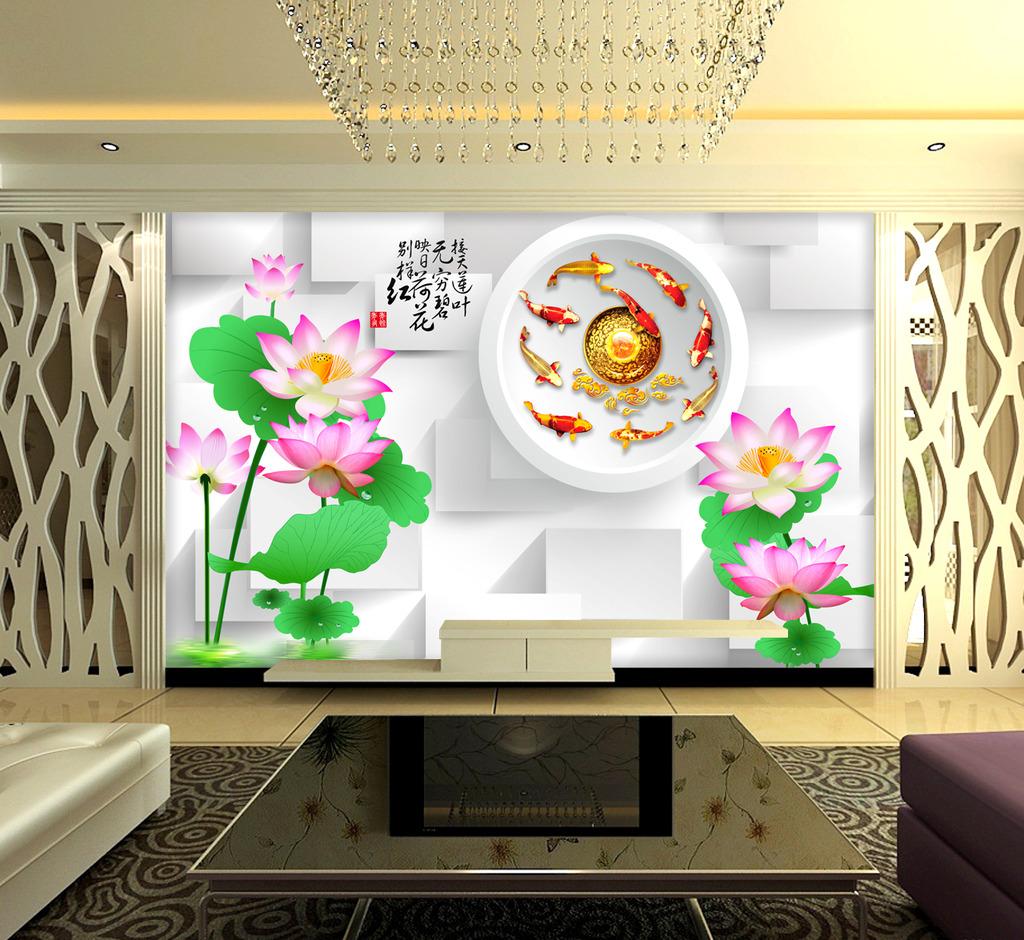 客厅 大堂 室内背景墙 电视墙 沙发背景 墙贴 墙纸 壁纸 九鱼图 立体
