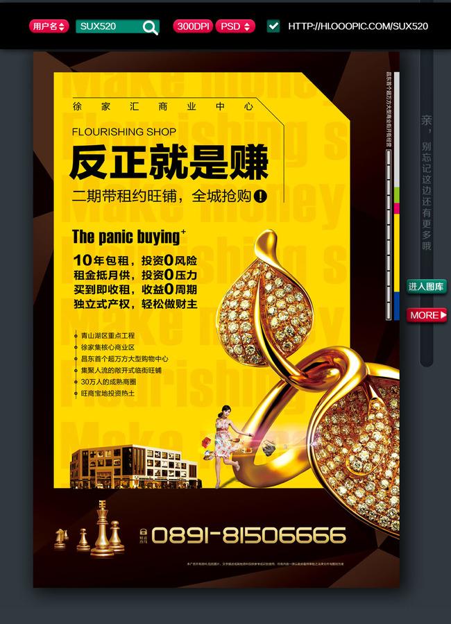 房屋出租海报模板下载(图片编号:12388585)