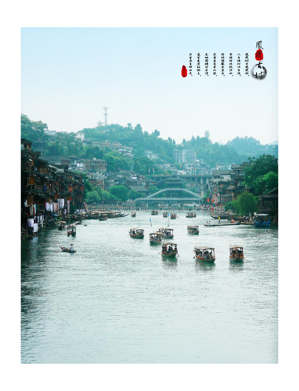 凤凰古城高清风景设计照片下载模板下载(图片编号:)