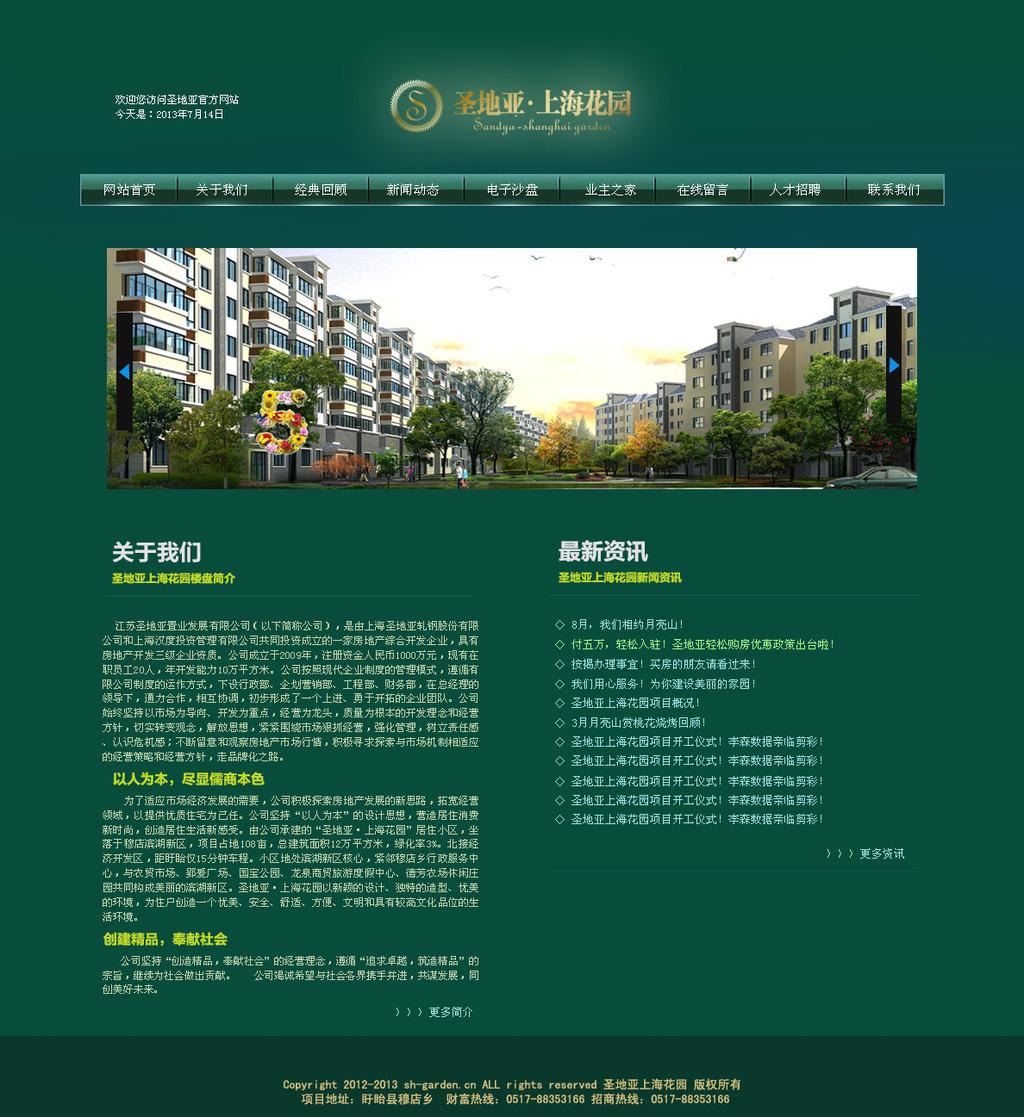 国外优秀网站模板|绿色