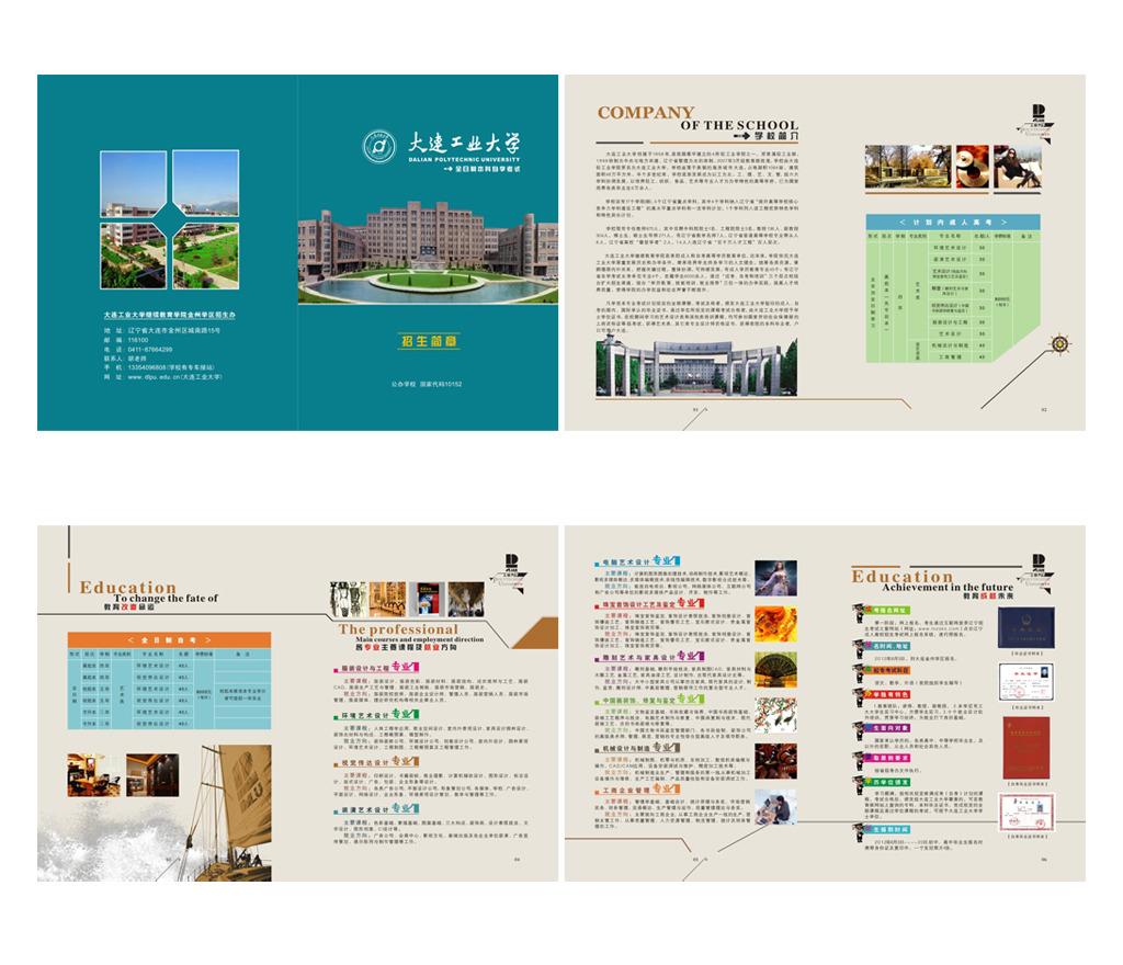 大学宣传手册模板