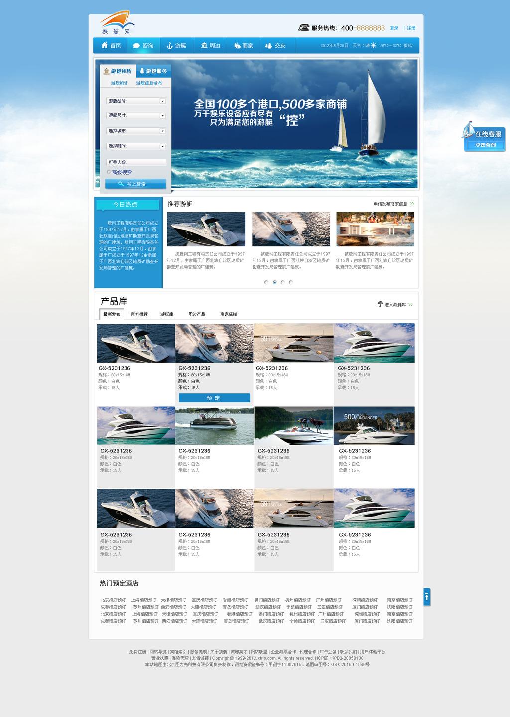 旅游网页模版