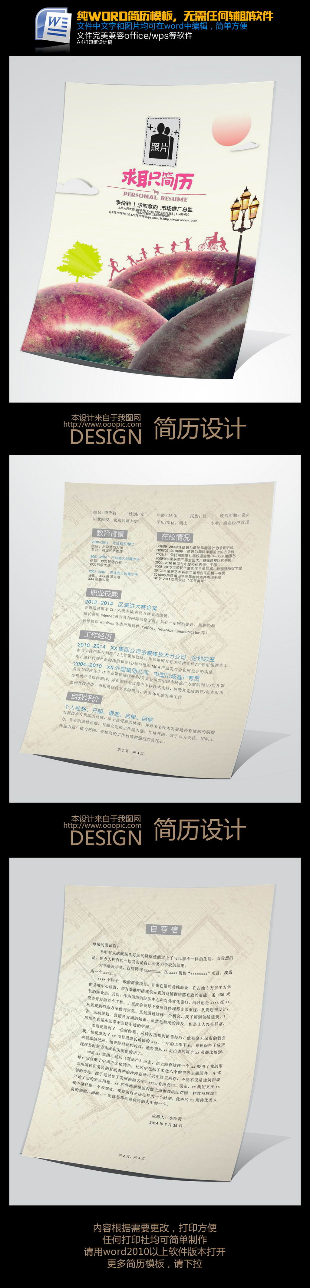 3pword中国风建筑工程师地产设计简历模板下载