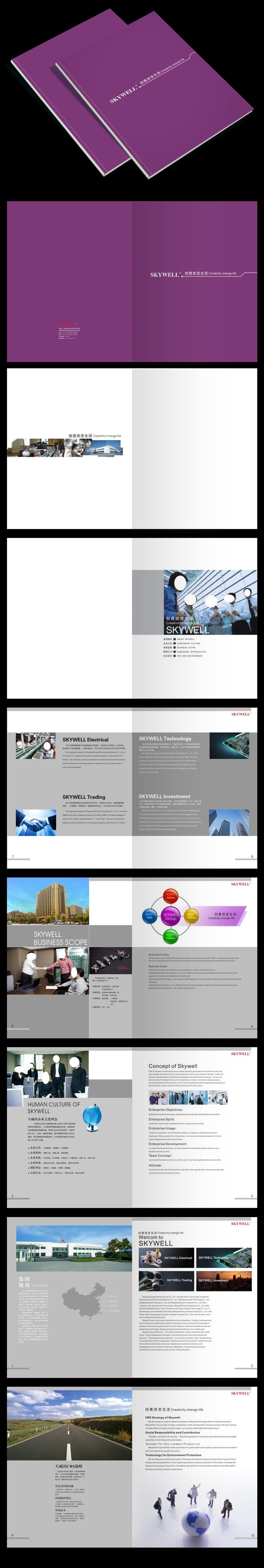 紫色招商加盟手册画册宣传册设计模板下载(图片编号:)
