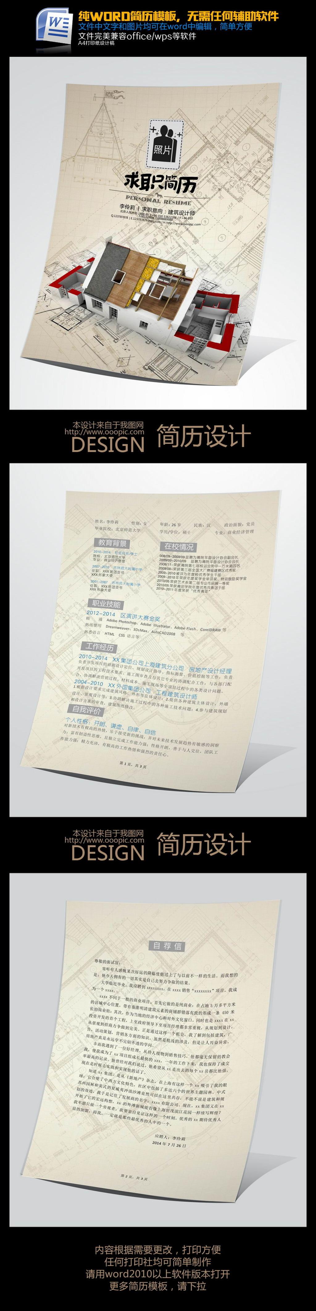 3pword建筑工程师地产设计简历模板下载(图片编号:)