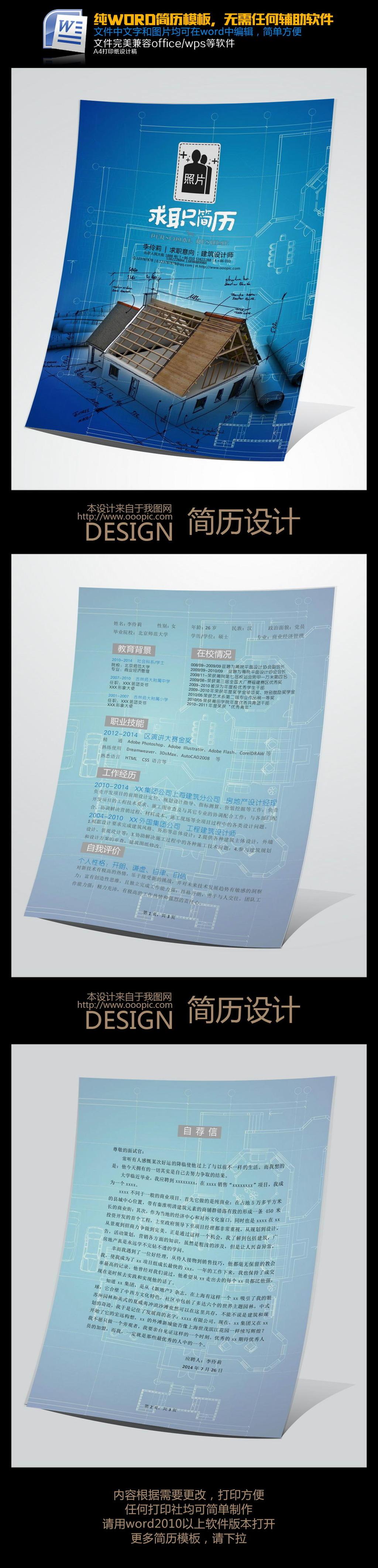 3pword建筑工程师地产设计师简历模板下载