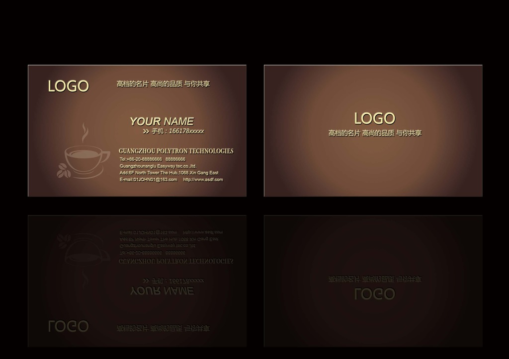 高档简单咖啡色通用商务名片模板