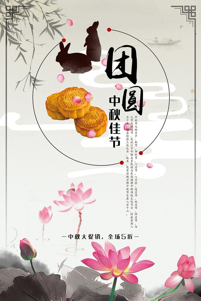 素雅中秋节海报图片
