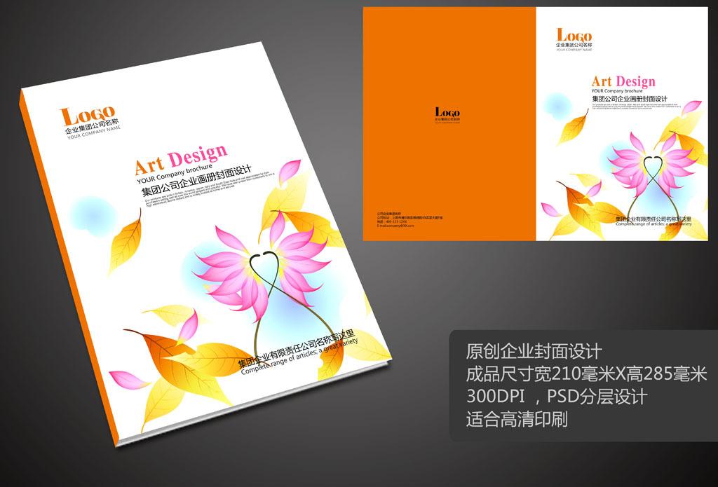 封面设计学校教育画册图片