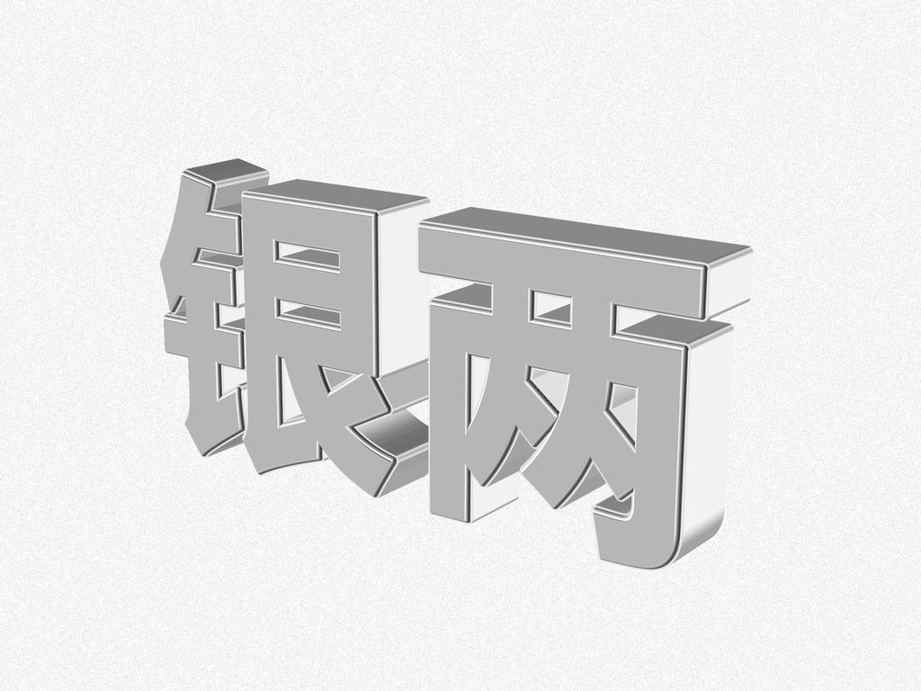 3d立体金属字