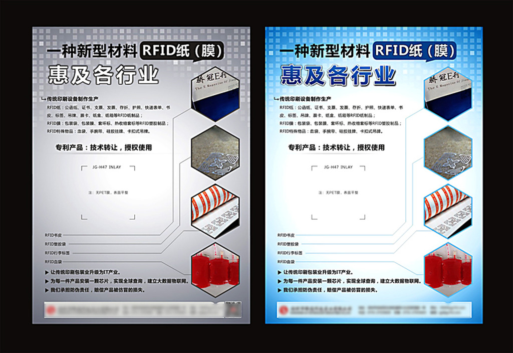 rfid 包装宣传页 产品宣传页 蓝色科技宣传 宣传单页设计下载 宣传页图片
