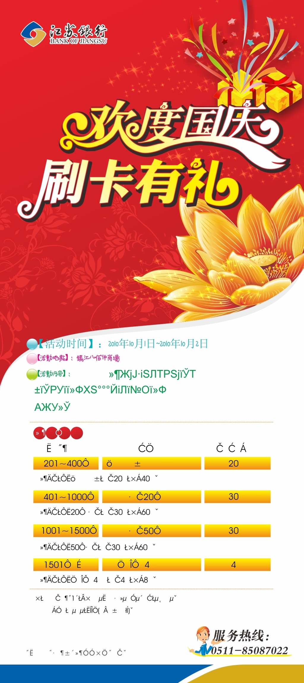 国庆中秋银行刷卡x展架矢量海报设计