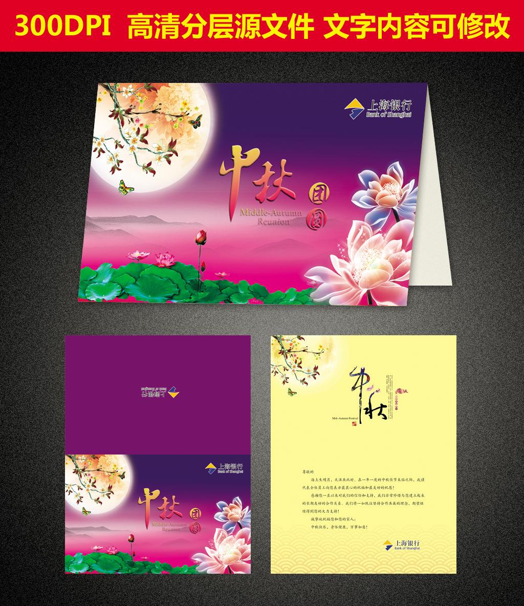 中秋节贺卡邀请卡模板psd2014
