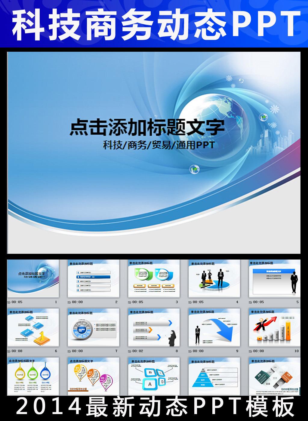 蓝色地球科技商务贸易ppt模板下载