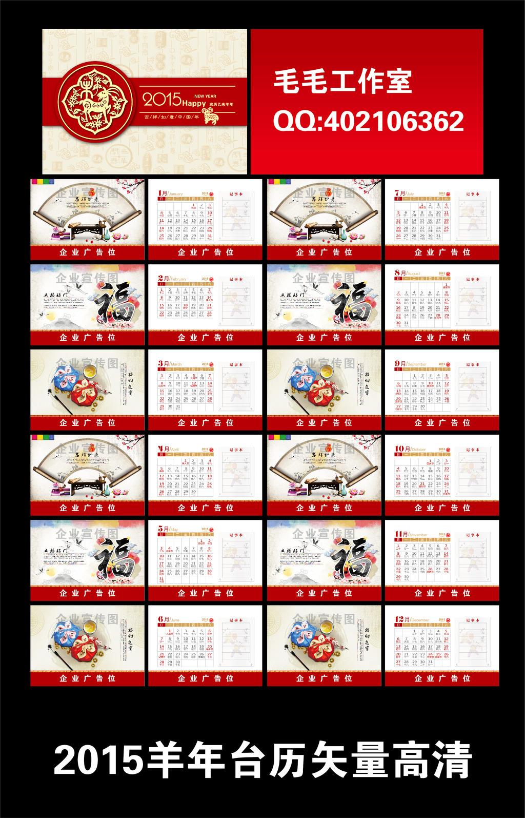 2015年台历设计 台历 带黄历的周历图片