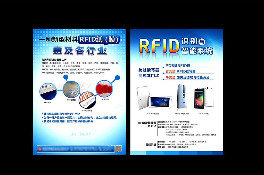 rfid 包装宣传页 产品宣传页 蓝色科技宣传 宣传单页设计下载 宣传页