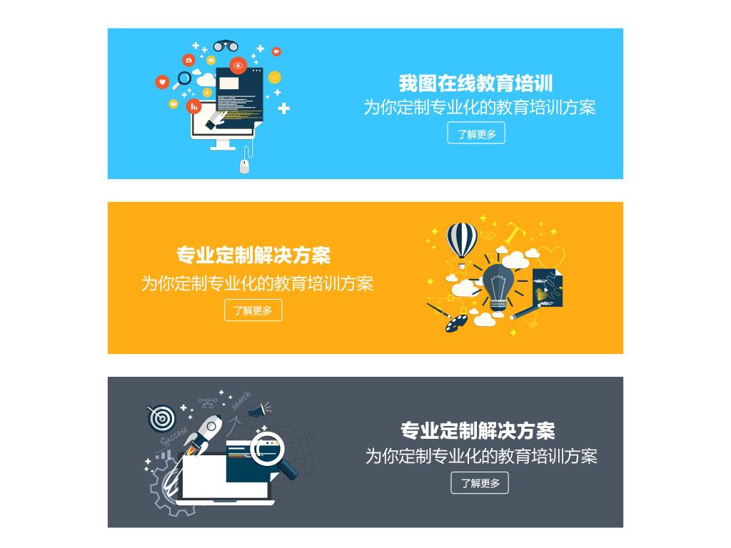 教育培训主题网站banner