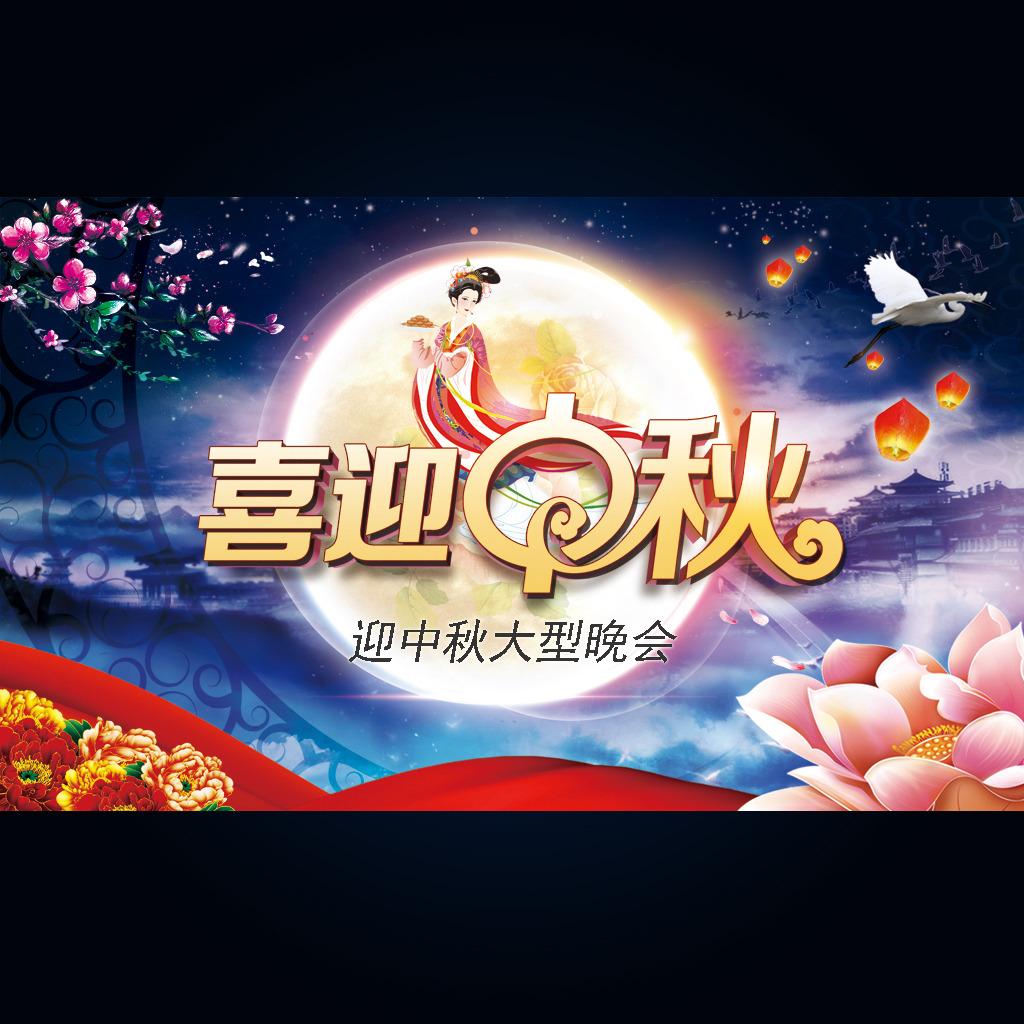中秋节团圆设计