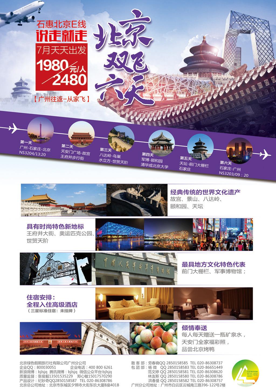 旅游宣传海报_旅游宣传海报矢量图__海报设计_广告设计_矢