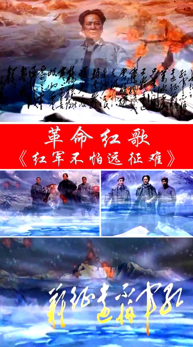 红军长征手绘海报背景