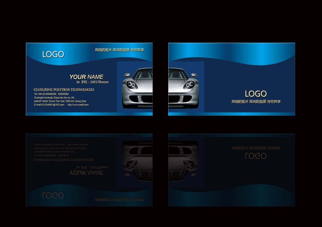 高档蓝色汽车行业通用商务名片模板