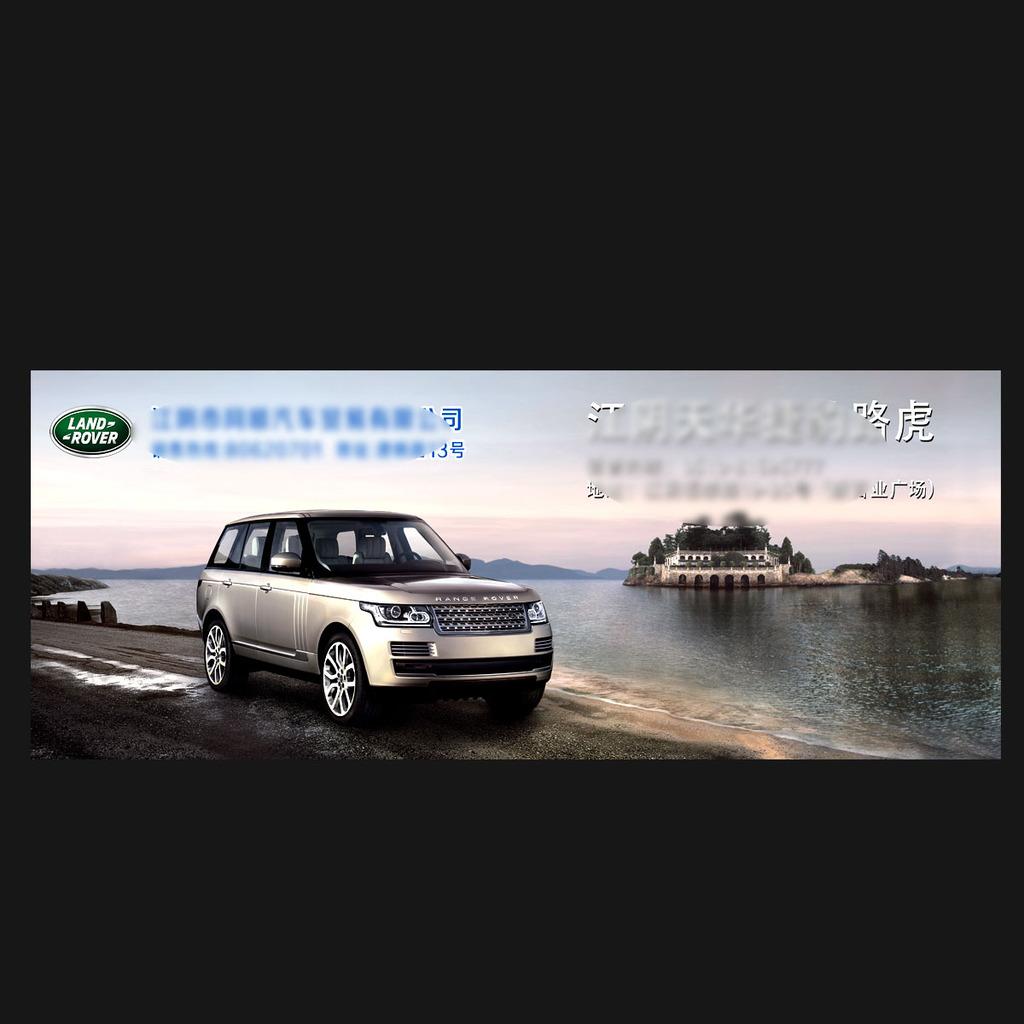 汽车沙滩海报捷豹海报-汽车沙滩海报高清图片