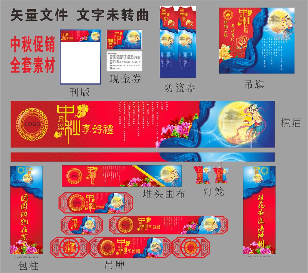 中秋节商场超市促销素材整套图片