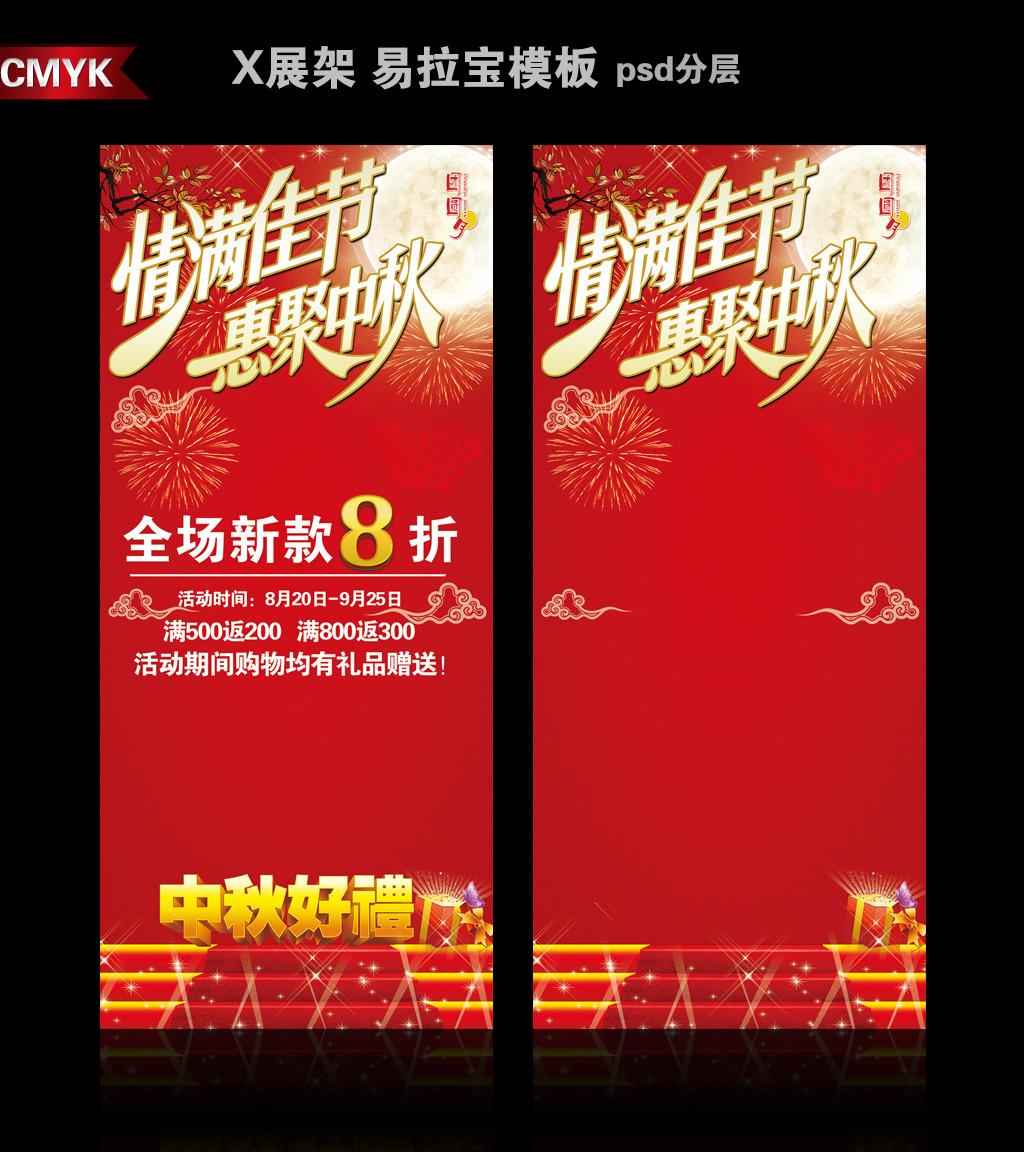 促销 易拉宝 迎中秋 中秋 中秋节 庆国庆 国庆节          展板模板