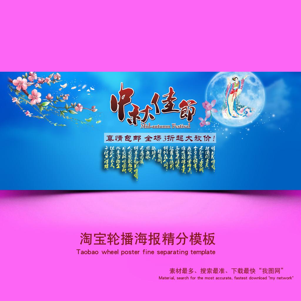 中秋节背景 男装 中秋节 中秋节海报 团圆惠 8月15 古装海报 中秋节