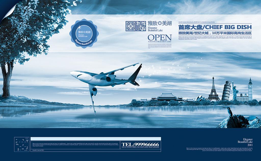 地产海报-飞机模板下载 地产海报-飞机图片下载 房地产报纸广告模板