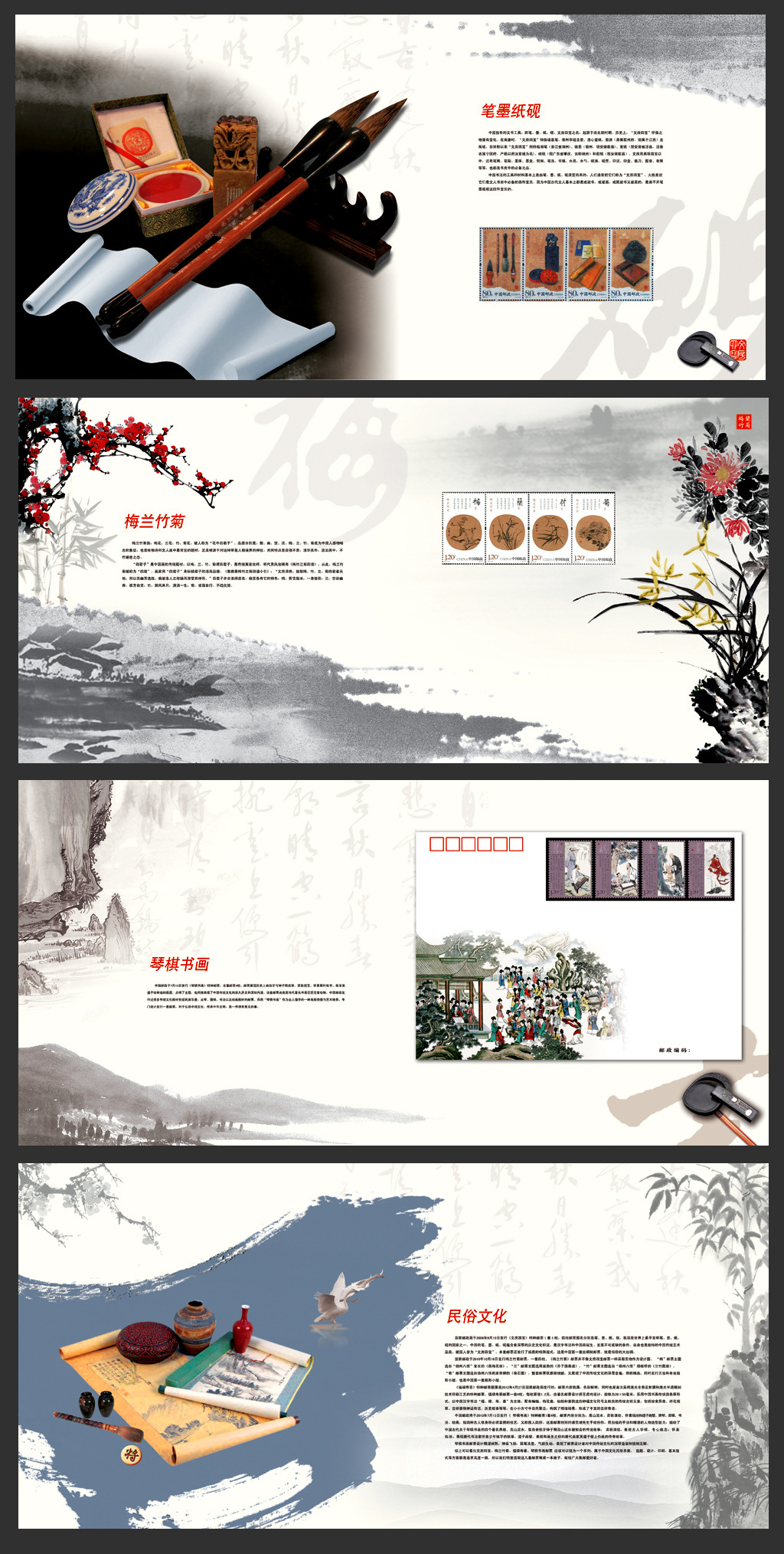 中国风传统文化水墨画册