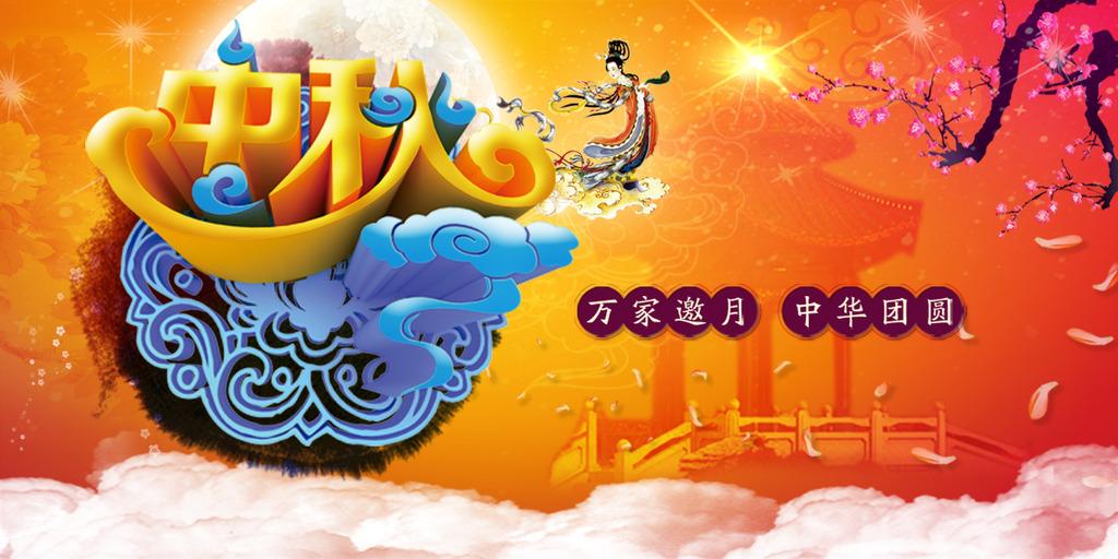 中秋节促销宣传海报设计