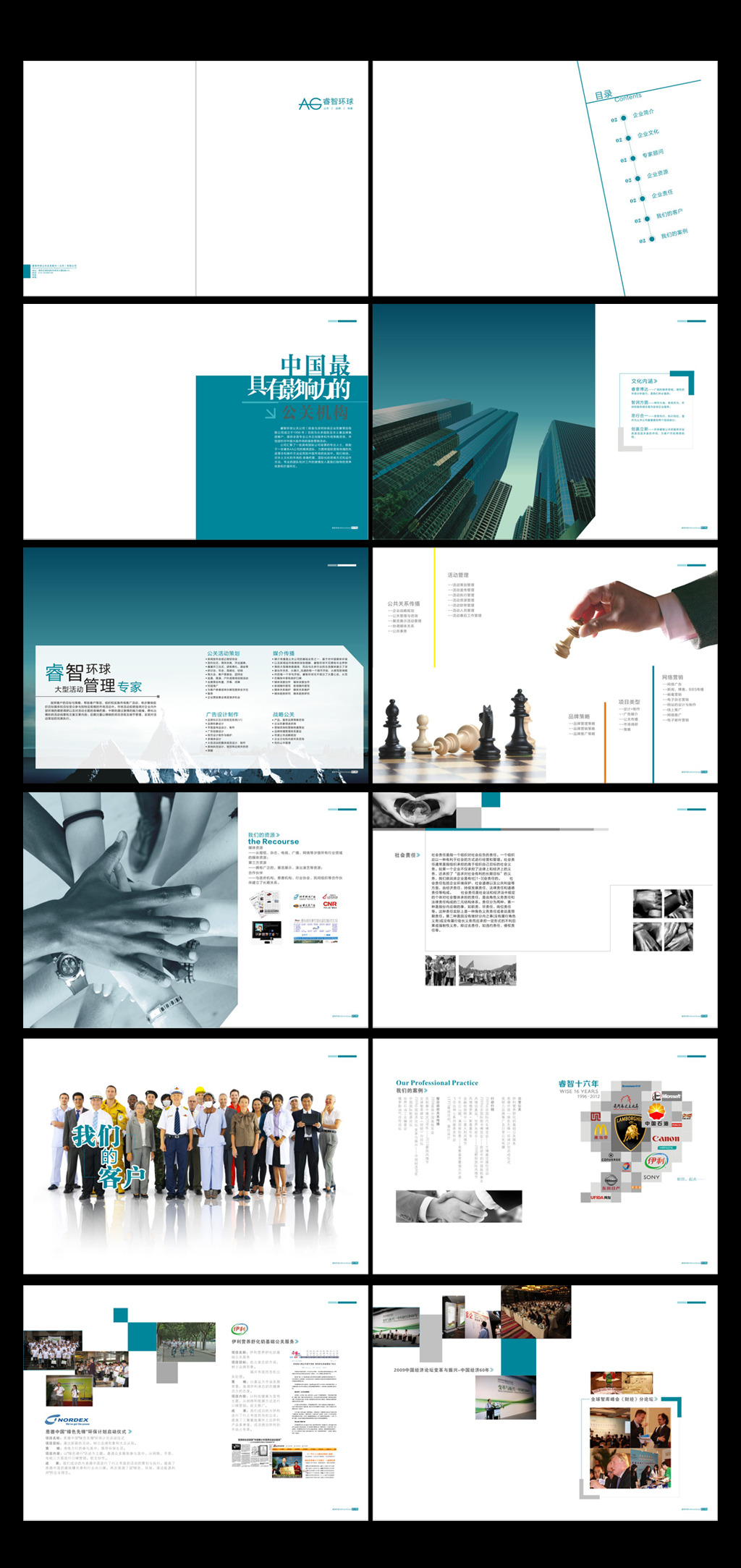 招商加盟手册画册宣传册设计模板下载 招商加盟手册画册宣传册设计