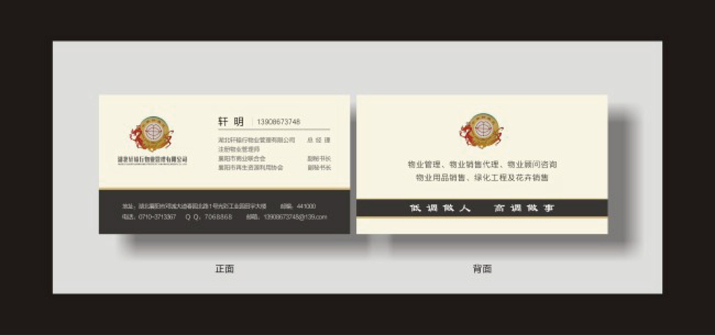 商务酒店名片模版下载模板下载(图片编号:12398223)