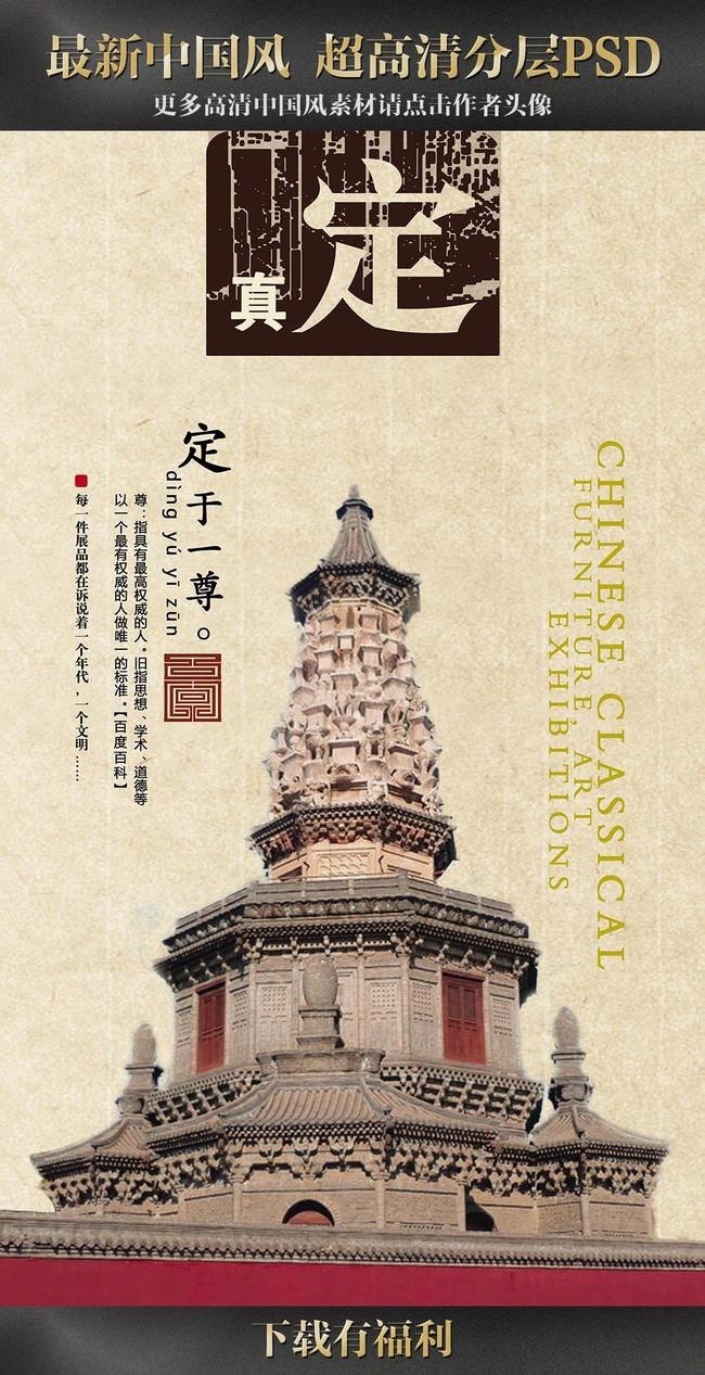 木雕塔中国风传统文化宣传展板海报广告
