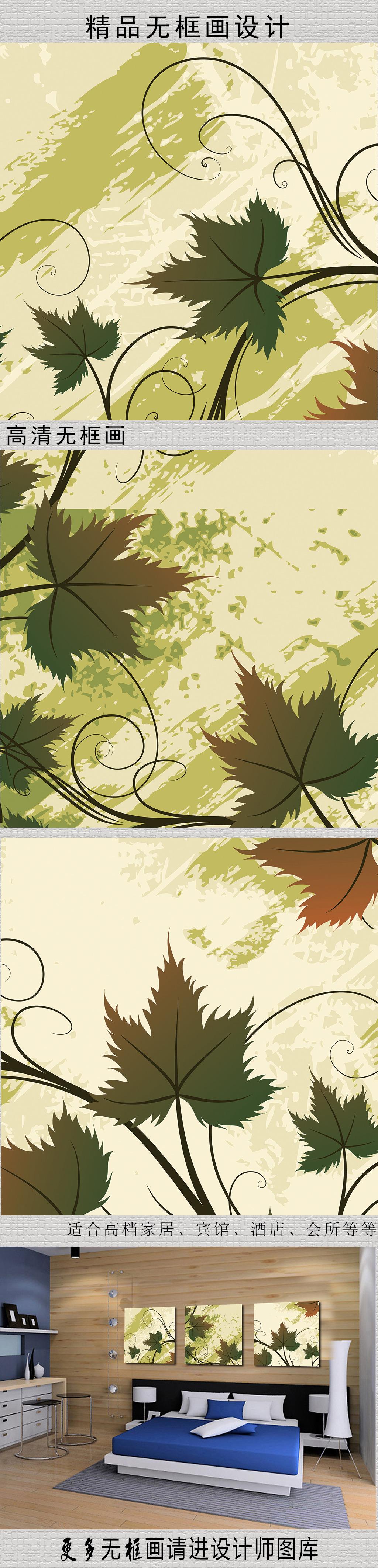 手绘唯美树叶无框画高清