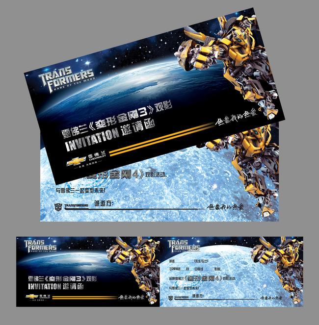 观影邀请函素材电影票素材模板下载(图片编号:)_邀请