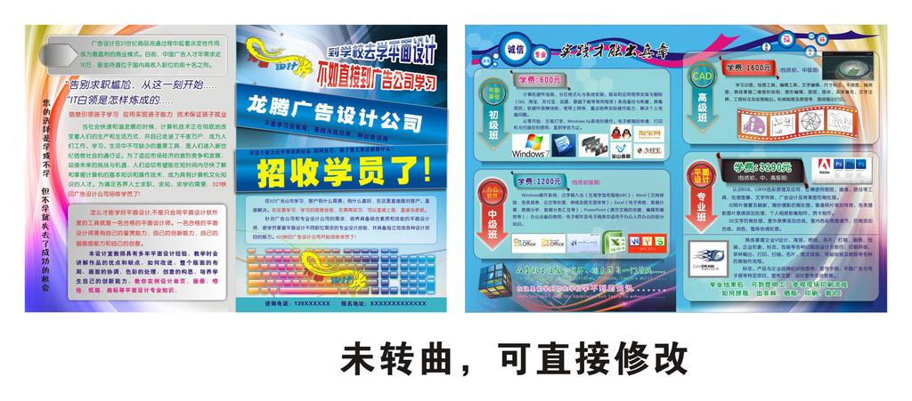 电脑培训学校彩页模板下载