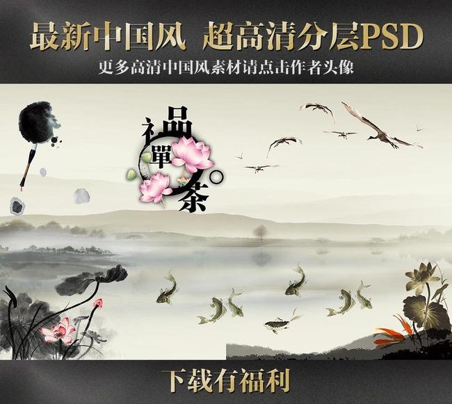 中国风 中国风广告 中国风画册 水墨 传统文化 展板 宣传 古典 工笔画