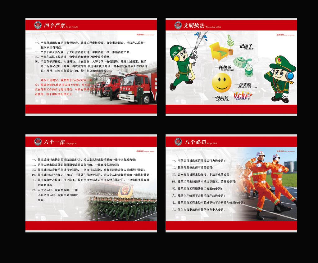 消防人员展板设计模板下载 消防人员展板设计图片下载 消防队展板设计