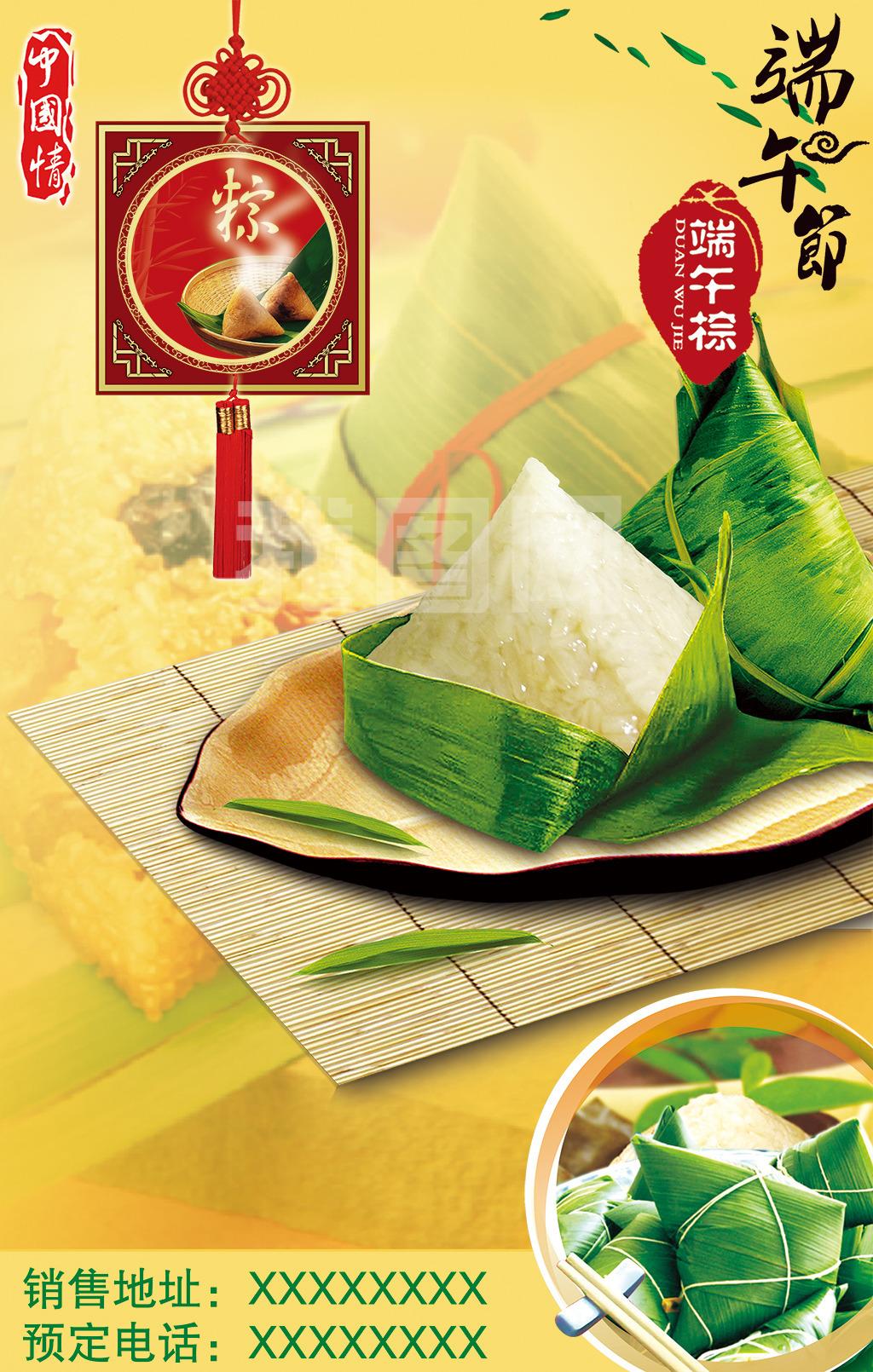 端午节粽子彩页海报模板展板图片下载