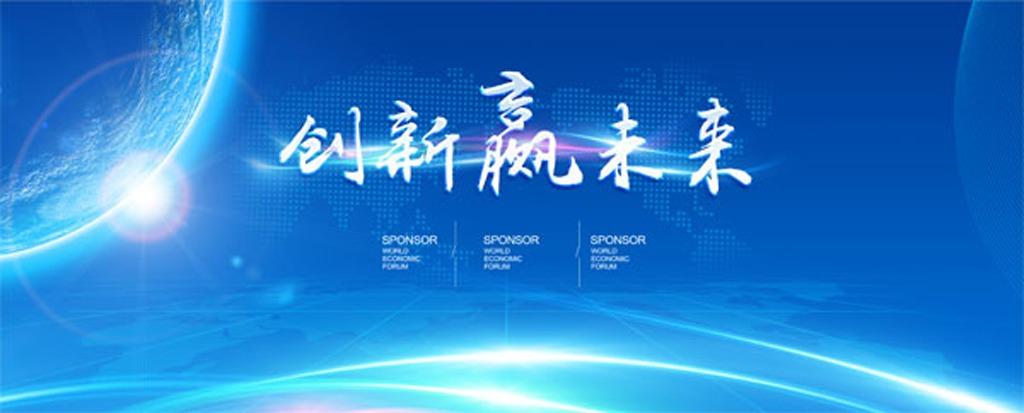 创新赢未来-蓝色科技背景图片下载 创新赢未来宣传海报psd分层素材
