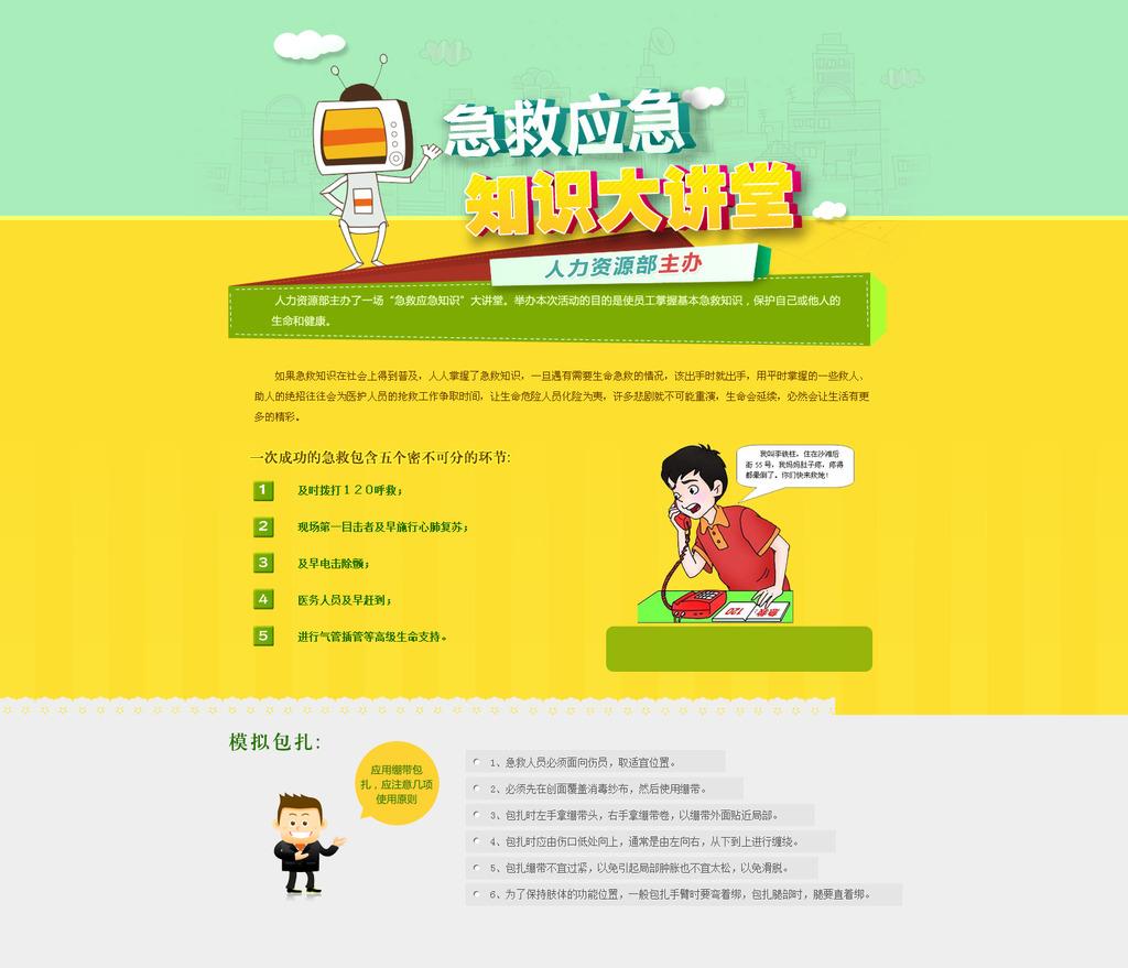 应急知识网站网页设计模版下载