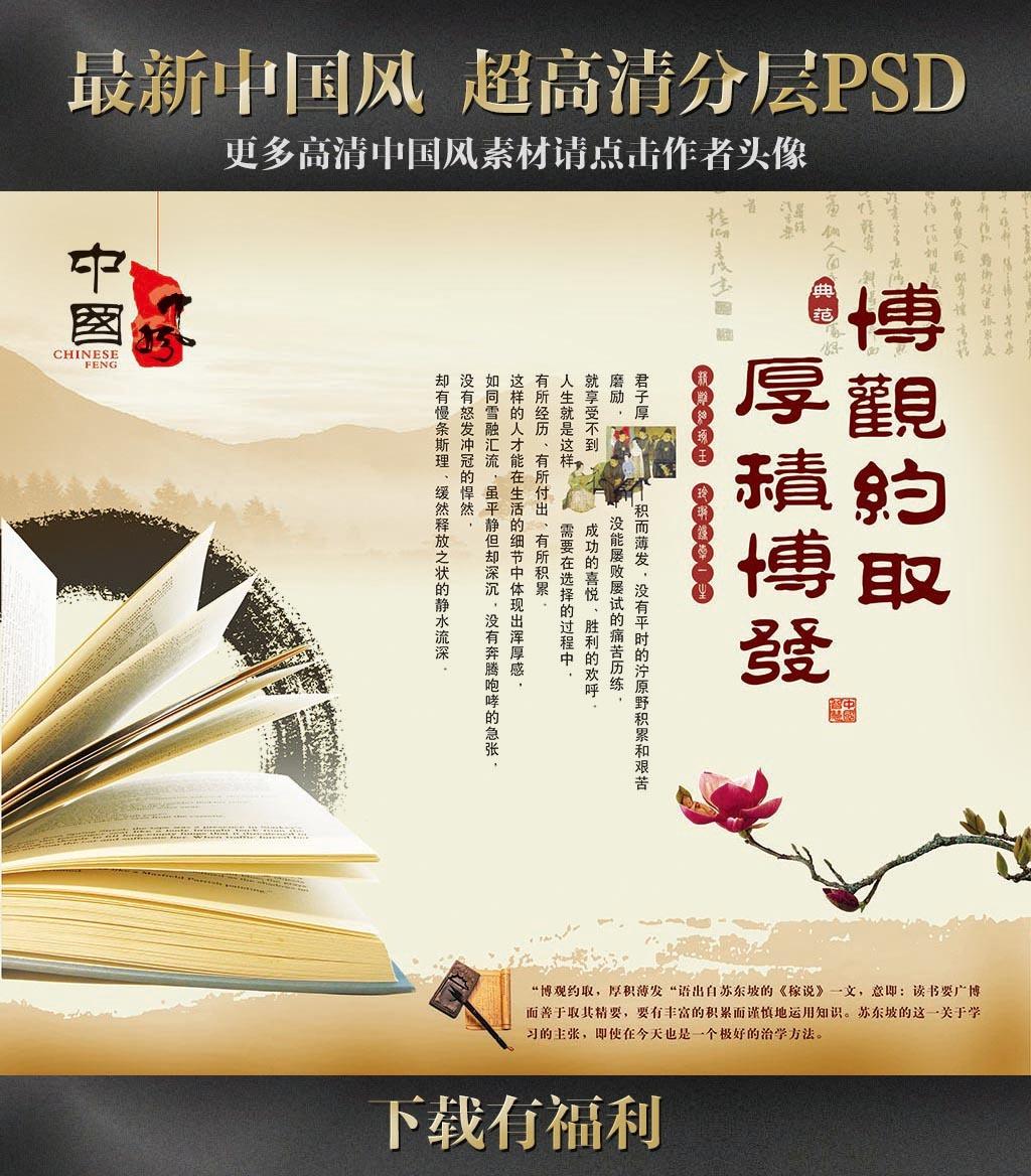 民族精神中国风传统文化宣传展板背景海报