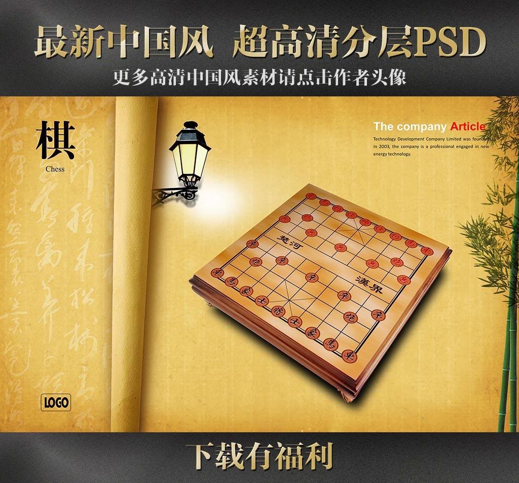 象棋琴棋书画中国风传统文化展板海报背景