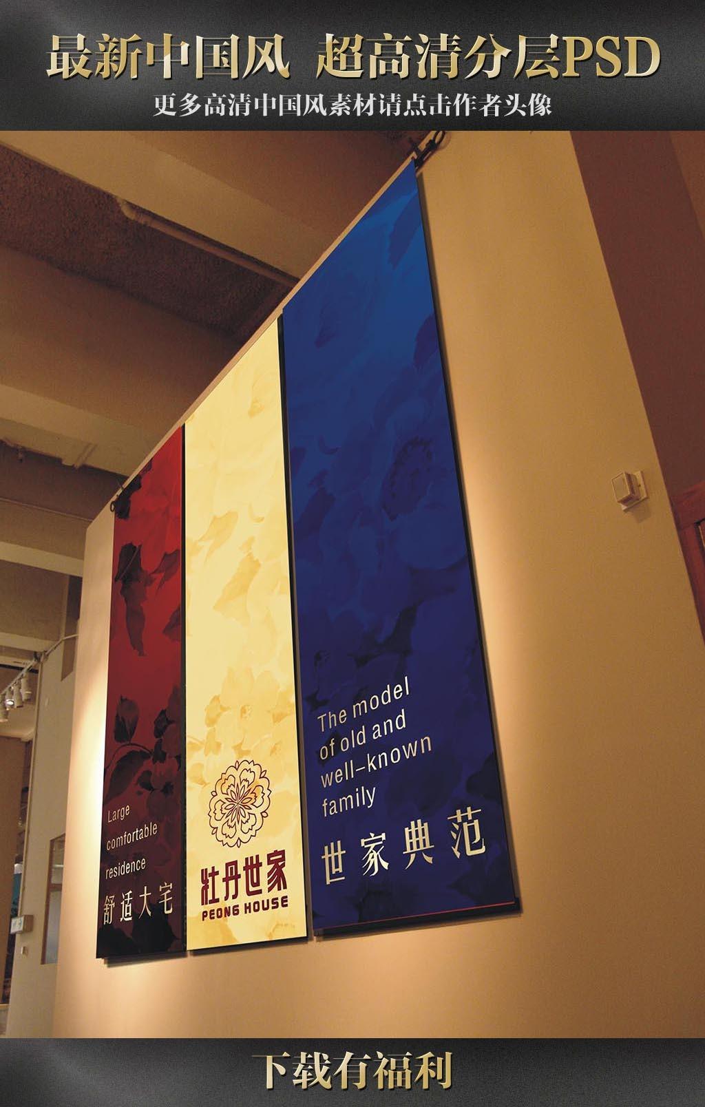 房地产中国风企业文化宣传展板海报背景条幅模板下载
